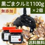 黒ごまクルミ1,100g×2個 黒胡麻 ペースト 胡桃くるみ 蜂蜜 送料無料