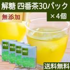 国産・解糖茶30パック×4個 水出し四番茶 ポリサッカライド カテキン含有 水出し番茶 ティーバッグ ティーパック 自然健康社 送料無料