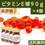 自然健康社 ビタミン E球 90g 450mg 205粒  2個 ビン入り