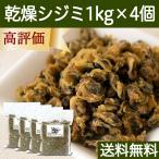 乾燥シジミ1kg×4個 タウリン オルニチン 鉄 マンガン 味噌汁やおにぎりの具 おつまみに 送料無料