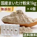 送料無料 国産まいたけ粉末1kg×4個(500g×8個) 乾燥 舞茸パウダー 茶 農薬不使用 ベータグルカン mdフラクション 無農薬