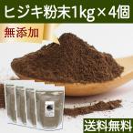 ヒジキ粉末1kg×4個 ひじき パウダー 乾燥 無添加 送料無料