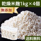 米麹1kg×4袋 (乾燥) 国内製造の米糀 無添加 自家製塩麹作りに最適 こうじ酵素 発酵食品 友麹 とも麹にも プロテアーゼ 送料無料