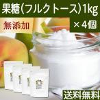 国産果糖1kg×4個 (フルクトース) 無添加 フラクトース 自然健康社 送料無料