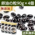卵油の粒 90g×4個 卵油 卵黄油 サプリ サプリメント らんおう 送料無料