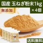 玉ねぎ粉末 1kg×4個 淡路島産 無添加 オニオン パウダー 国産 たまねぎ 送料無料