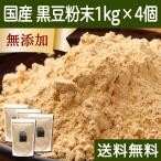 国産・黒豆粉末1kg×4袋 黒豆きなこ きな粉 パウダー 送料無料