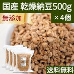 国産・乾燥納豆500g×4個 国産大豆 無添加 ドライ納豆 フリーズドライ ナットウキナーゼ 納豆菌 スペルミジン ポリアミン 大豆イソフラボン なっとう 送料無料