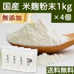 米麹粉末1kg×4個 こめこうじ 米糀 米こうじ パウダー スーパーフード 保存に便利なチャック付き袋入り 送料無料