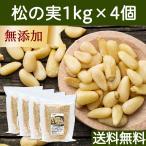 松の実1kg×4個 無添加 無塩 ノンオイル 食材 新鮮 美味しい おいしい ソース作りに 料理の見栄え 食べごたえ 送料無料