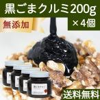黒ごまクルミ200g×4個 黒胡麻 ペースト 胡桃 ごまくるみ 蜂蜜 はちみつ ハチミツ セサミン ゴマリグナン アントシアニン リノール酸 送料無料