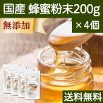 国産・蜂蜜粉末200g×4個 はちみつ パウダー ハニー チャック付き袋 送料無料
