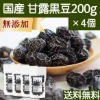国産・甘露黒豆200g×4個 豆菓子 無添加 黒豆甘納豆 しぼり豆 送料無料