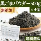 黒ごまパウダー500g×4個 (250g×8個) 粉末 無添加 黒ゴマ 胡麻 ゴマ セサミン エイジングケア ふりかけ 美容 健康 サプリメント 送料無料