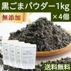 黒ごまパウダー1kg×4個 (250g×16個) 粉末 無添加 黒ゴマ 胡麻 ゴマ セサミン エイジングケア ふりかけ 美容 健康 サプリメント 送料無料