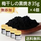 梅干しの黒焼き35g×4個 国産 梅ぼし 黒やき 梅の黒焼き 粉末 送料無料