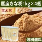 国産きな粉1kg×4個 きなこ 大豆 粉末 パウダー 送料無料