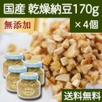 国産・乾燥納豆170g×4個 無添加 フリーズドライ 送料無料