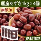 国産 あずき1kg×4個 小豆 アズキ 北海道産 無添加 100% 煮豆 製菓材料 あんこ 赤飯 各種料理にも 自然健康社 送料無料