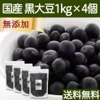 国産 黒豆1kg×4個 黒大豆 くろまめ 北海道産 無添加 100% 送料無料