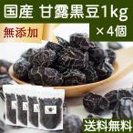 国産・甘露黒豆1kg×4個 豆菓子 無添加 黒豆甘納豆 しぼり豆 送料無料
