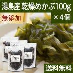 国産・乾燥めかぶ100g×4個 メカブ 芽かぶ 無添加 天然 100% 送料無料
