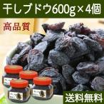 干しブドウ600g×4個 砂糖不使用 カリフォルニア レーズン レスベラトロール アントシアニン ドライフルーツ ポリフェノール お徳用 送料無料