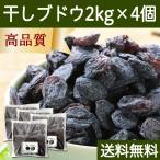 干しブドウ2kg×4個 (500g×16袋) 砂糖不使用 レーズン レスベラトロール アントシアニン ドライフルーツ ポリフェノール お徳用 送料無料