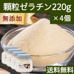 顆粒ゼラチン220g×4個 すぐ溶ける豚由来のゼラチン粉末 無添加 国産 パウダー 送料無料
