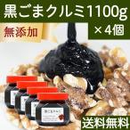 黒ごまクルミ1,100g×4個 黒胡麻 ペースト 胡桃 ごまくるみ 蜂蜜 はちみつ ハチミツ セサミン ゴマリグナン アントシアニン リノール酸 送料無料