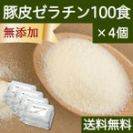 豚皮ゼラチン100食×4個 すぐ溶ける 小分け包装 無添加 国産 パウダー 送料無料
