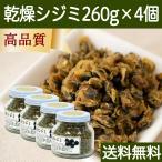 乾燥シジミ260g×4個 味噌汁 おにぎりの具 おつまみ 送料無料