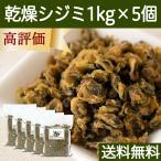 乾燥シジミ1kg×5個 タウリン オルニチン 鉄 マンガン 味噌汁やおにぎりの具 おつまみに 送料無料