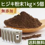 ヒジキ粉末1kg×5個 ひじき パウダー 乾燥 無添加 送料無料