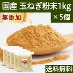 玉ねぎ粉末 1kg×5個 淡路島産 無添加 オニオン パウダー 国産 たまねぎ 送料無料