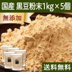国産・黒豆粉末1kg×5袋 黒豆きなこ きな粉 パウダー 送料無料