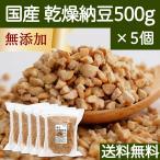 国産・乾燥納豆500g×5個 国産大豆 無添加 ドライ納豆 フリーズドライ ナットウキナーゼ 納豆菌 スペルミジン ポリアミン 大豆イソフラボン なっとう 送料無料