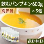 飲むパンプキン600g×5個 おいしく飲めるかぼちゃパウダー 送料無料