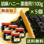 ごまハニー黒徳用1100g×5個 黒胡麻 黒ごま ペースト 無添加 蜂蜜  送料無料
