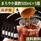 まろやか黒酢500ml×5個 国産玄米酢 アミノ酸 クエン酸 有機酸 送料無料