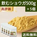 飲むショウガ500g×5個 生姜粉末に黒糖を配合 体ぽかぽか 送料無料