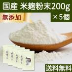 米麹粉末200g×5個 こめこうじ 米糀 米こうじ パウダー スーパーフード 保存に便利なチャック付き袋入り 送料無料