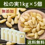 松の実1kg×5個 無添加 無塩 ノンオイル 食材 新鮮 美味しい おいしい ソース作りに 料理の見栄え 食べごたえ 送料無料