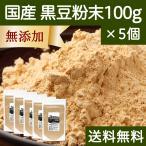 国産・黒豆粉末100g×5個 黒豆きなこ きな粉 パウダー 送料無料