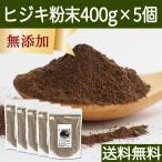 ヒジキ粉末400g×5個 ひじき パウダー 乾燥 無添加 送料無料