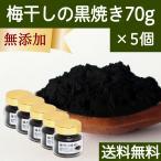 梅干しの黒焼き70g×5個 国産 梅ぼし 黒やき 梅の黒焼き 粉末 送料無料