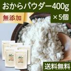 おからパウダー 400g×5個 超微粉 粉末 乾燥 細かい 無添加 大豆イソフラボン 国産 ダイエット 送料無料
