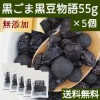 黒ごま黒豆物語55g×5個 セサミン 和菓子 黒大豆 送料無料