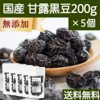 国産・甘露黒豆200g×5個 豆菓子 無添加 黒豆甘納豆 しぼり豆 送料無料