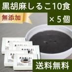 黒胡麻しるこ10食×5個 黒豆しぼり 甘露黒豆入り 腹持ちの良い黒ごま汁粉 セサミン ゴマリグナン 送料無料